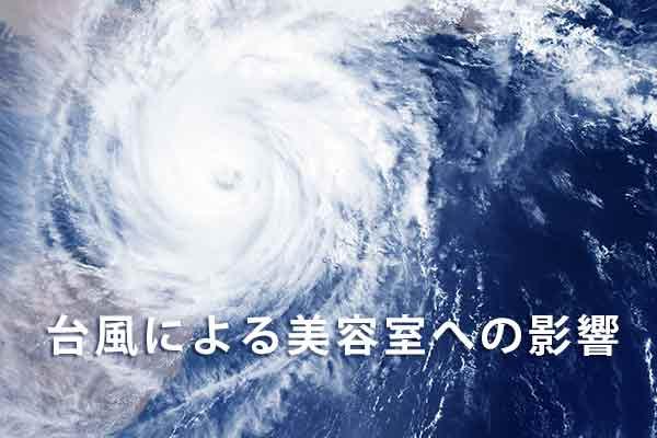 「初めての臨時休業」大型台風で美容室はどうするべきか